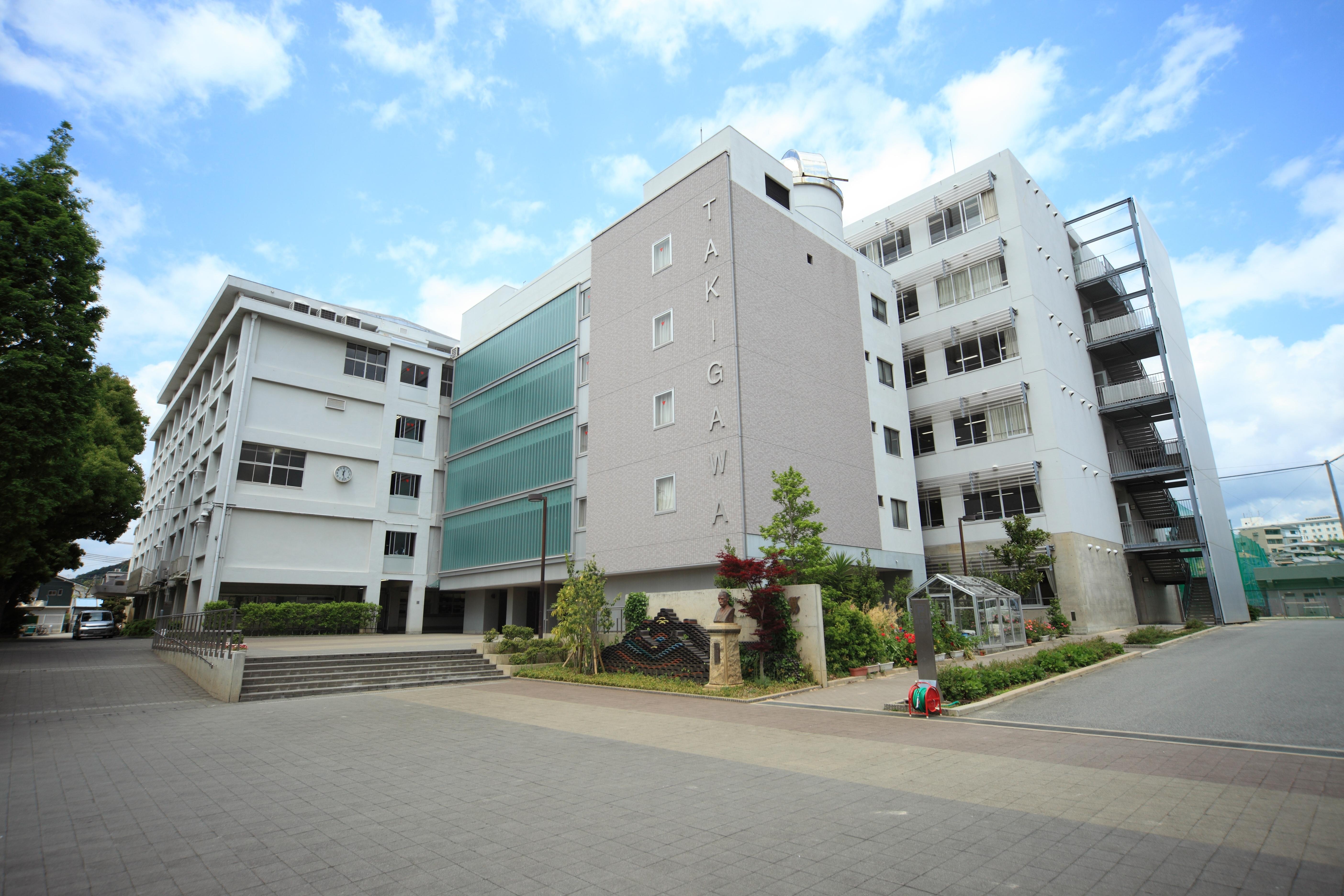 滝川中学校