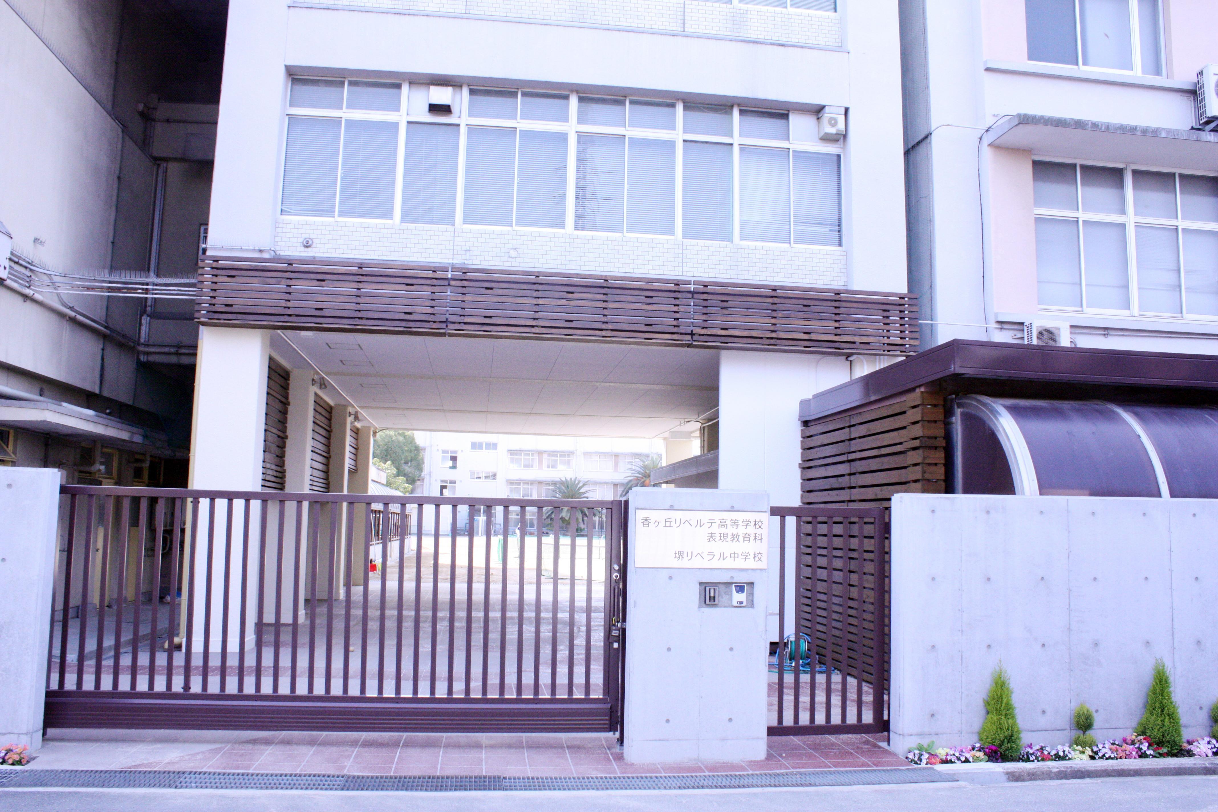 堺リベラル中学校