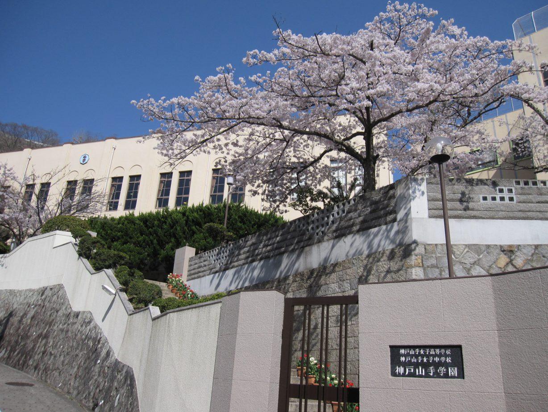 神戸山手女子中学校