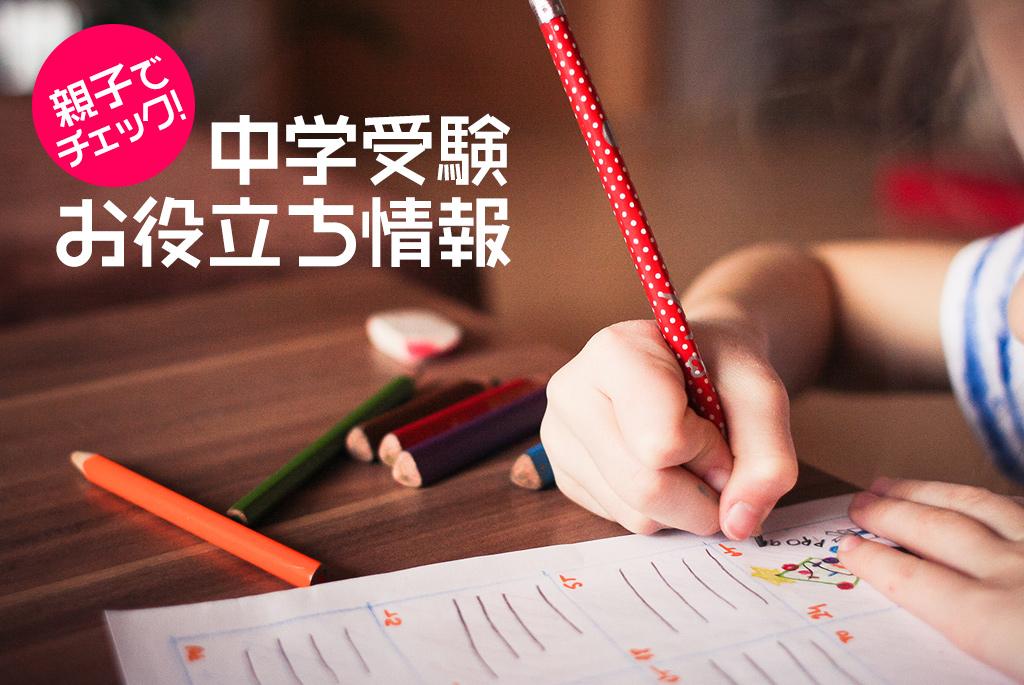 公立中高一貫校の「適性検査」 求められる「考える力」