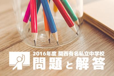 2016年度 関西有名私立中学校 問題と解答 [算数]