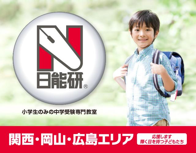 [PR] 中学受験の第一歩は日能研から始めよう!