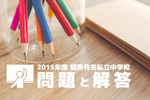 2015年度 関西有名私立中学校 問題と解答 [算数]