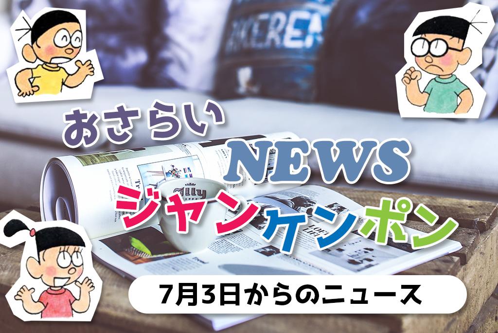 おさらいNEWSジャンケンポン 7月3日からのニュース