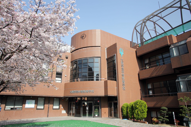 大阪学芸中等教育学校