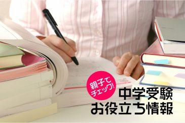中学受験に役立つ情報満載のコラム