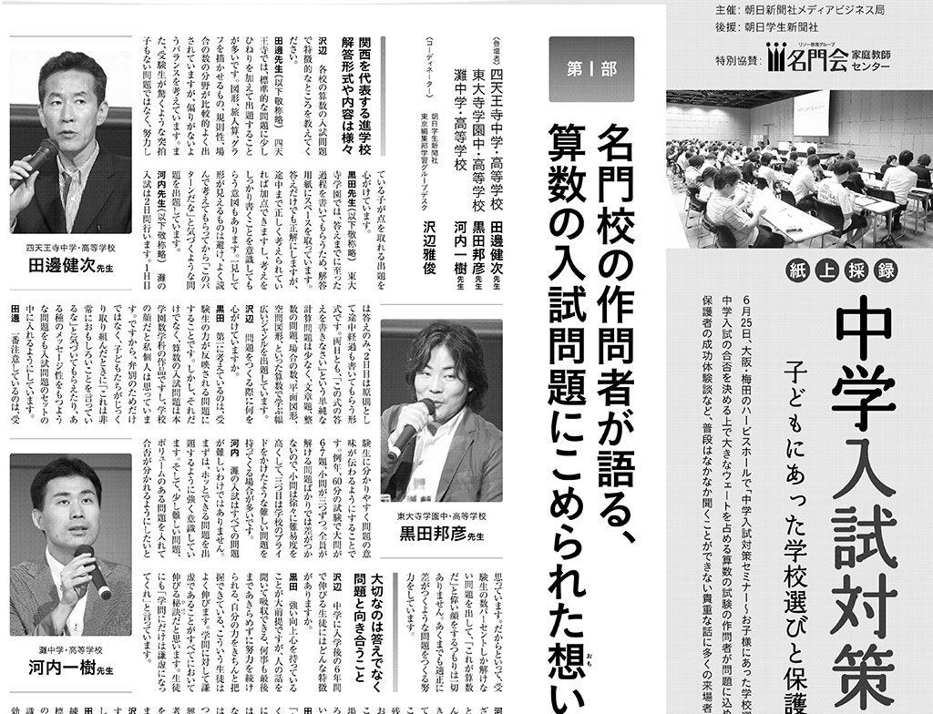中学入試対策セミナー(6月25日@ハービスホール大阪)