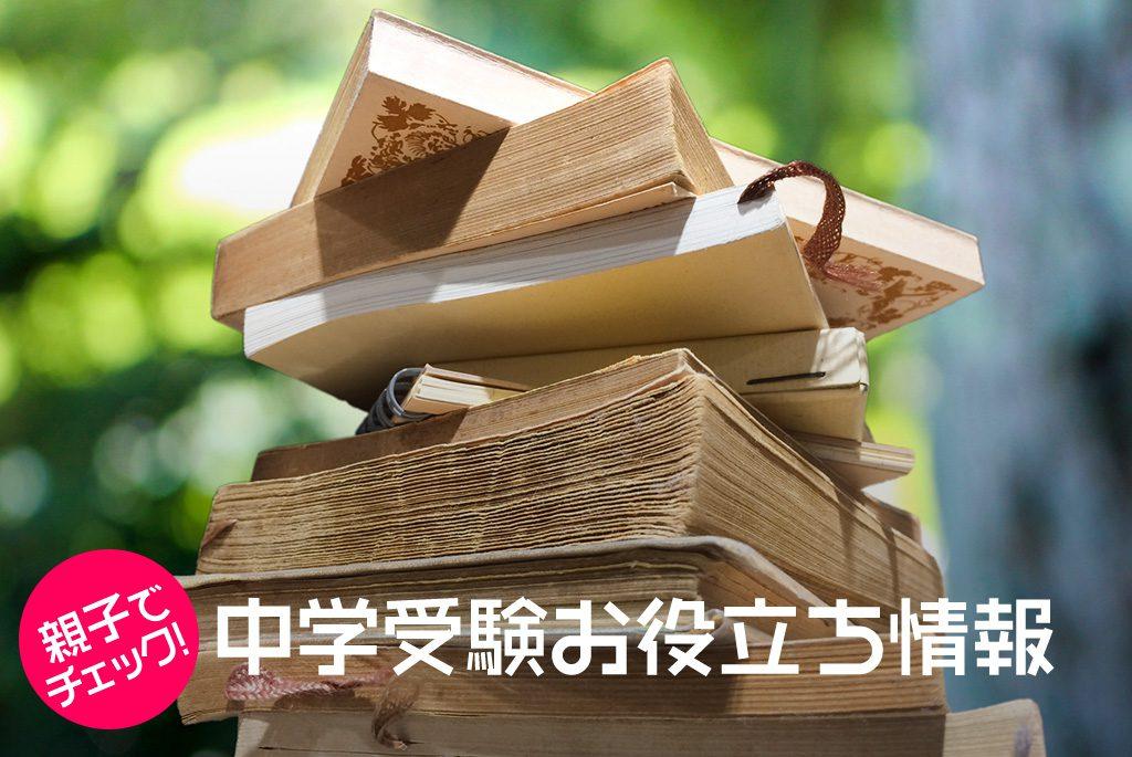 中学入試 国語の読解問題 物語文や説明文をどう読むか