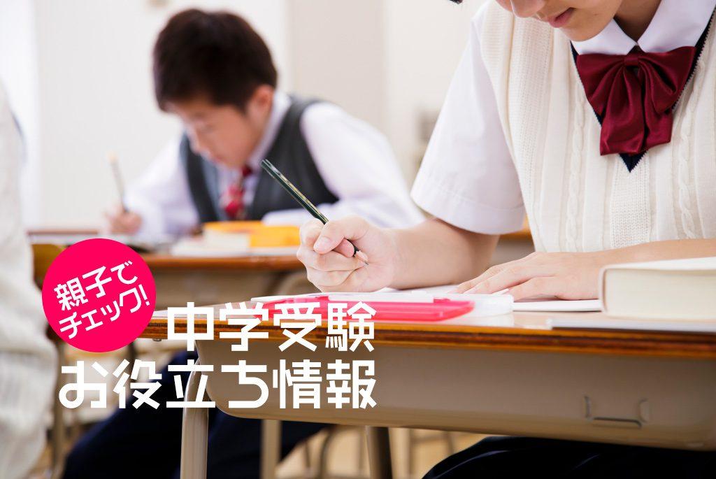 2018年度の受験動向 入試の新設や共学化に注目