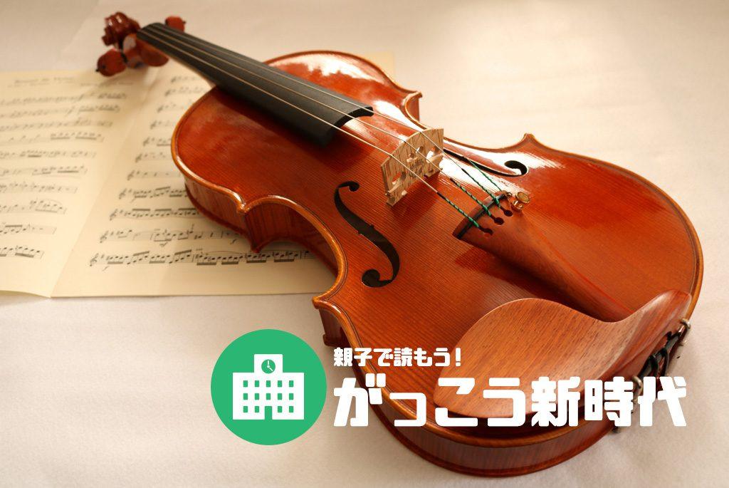 英語で学ぶ「本物の音楽」