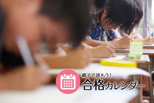 受験生、今月やること 学習習慣の確立と基礎固め
