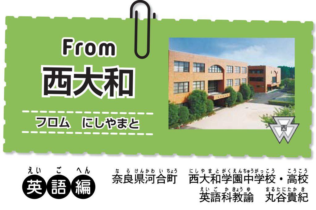 From西大和 大きな夢を持って英語学習を
