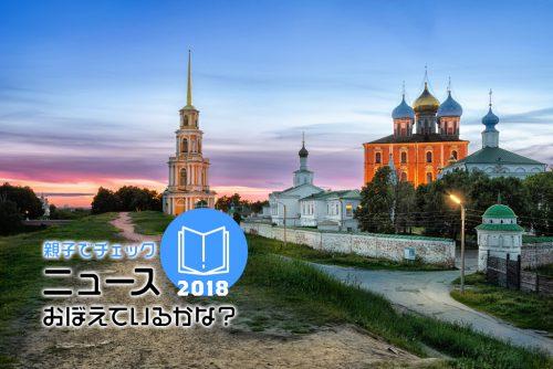 プーチン大統領4度目の当選。北朝鮮が米、韓国と首脳会談。