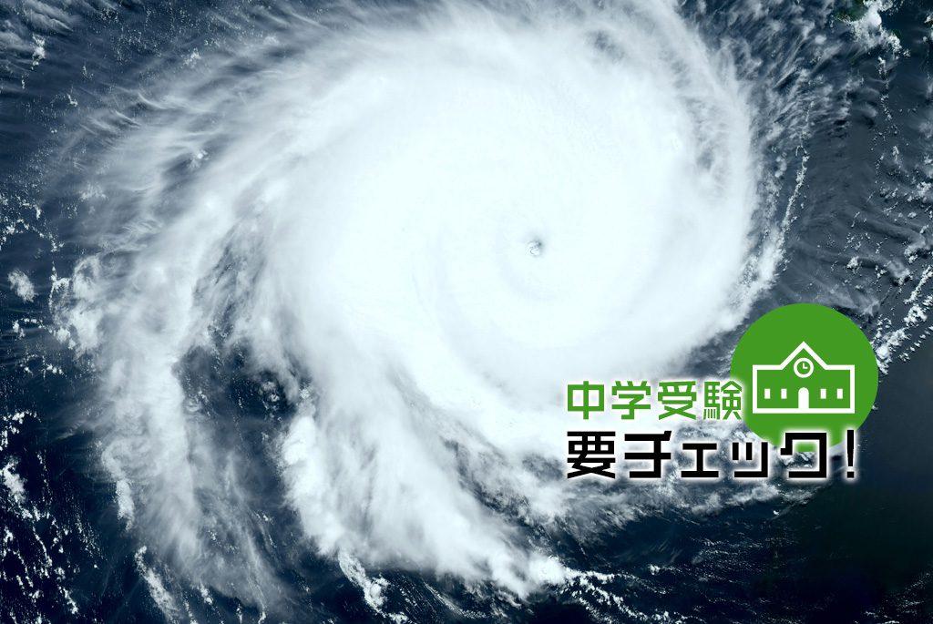 台風の「正体」や進路をチェック