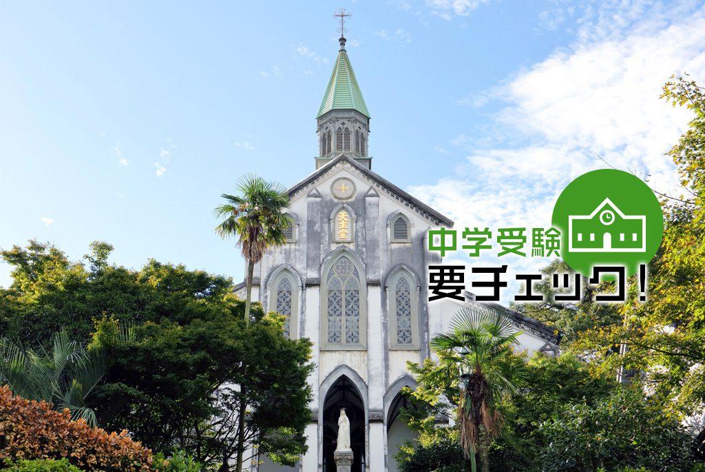 日本でのキリスト教の歴史が大事