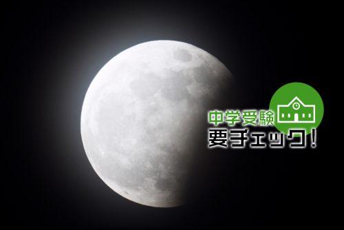 太陽・地球・月の位置を確認