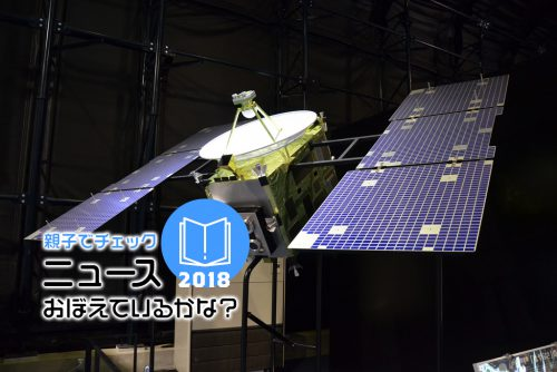 日本の宇宙開発に明るい話題。火星大接近と皆既月食。