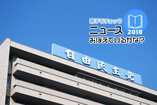 自民総裁選で安倍さん3選。沖縄知事選 玉城さん勝利。
