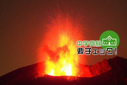 火山の形は溶岩の粘性が左右