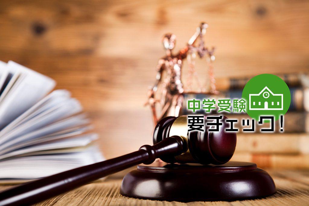 三審制や裁判員制度を確認