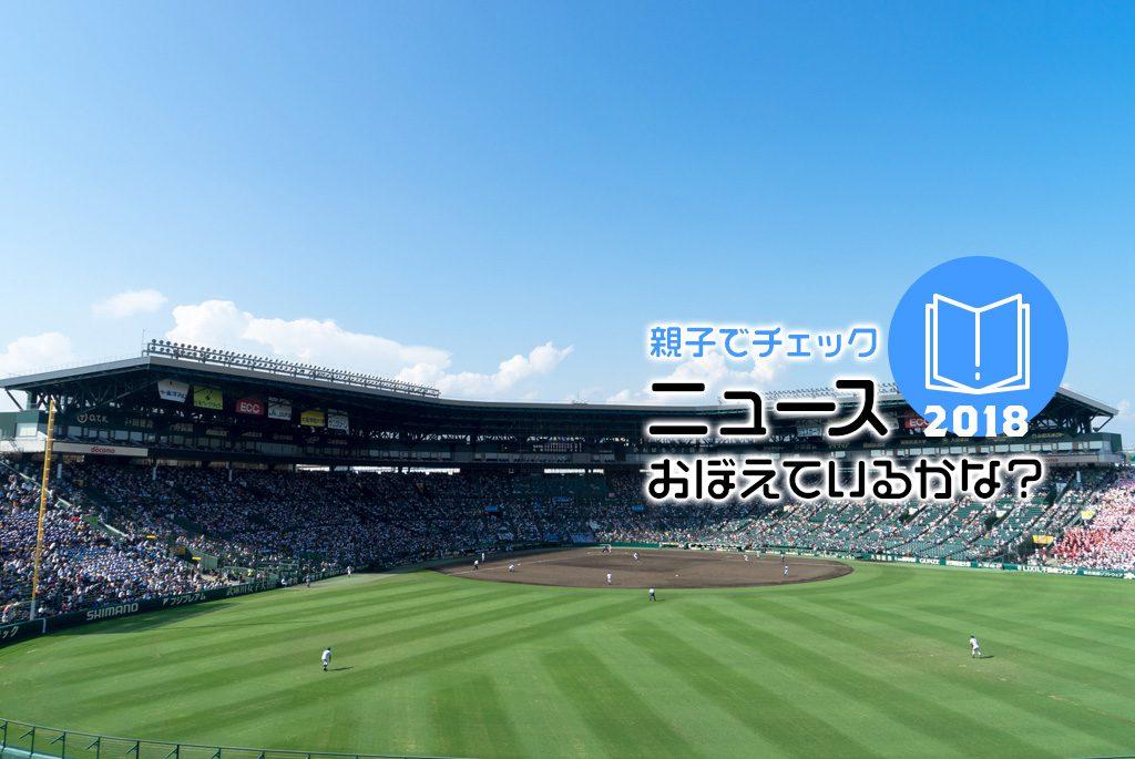 大阪桐蔭が2度目の春夏連覇。日大アメフトのパワハラ。