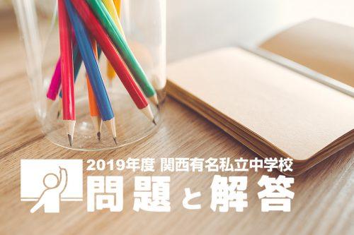 2019年度 関西有名私立中学校 問題と解答 [算数]
