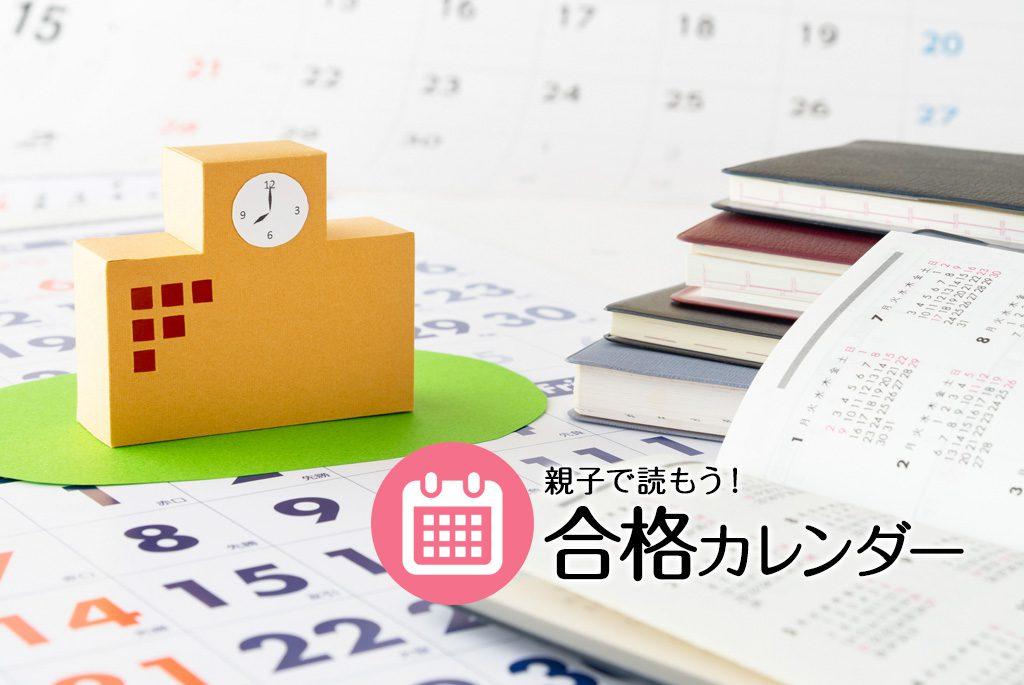 受験生、今月やること スケジュール立て勉強の習慣を