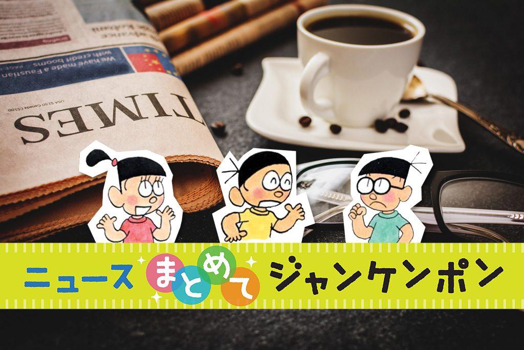 ニュースまとめてジャンケンポン 4/3~4/11