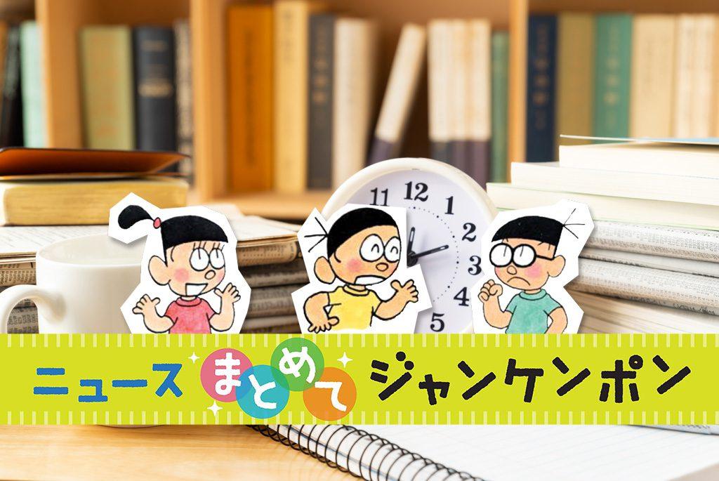 ニュースまとめてジャンケンポン 4/12~4/17