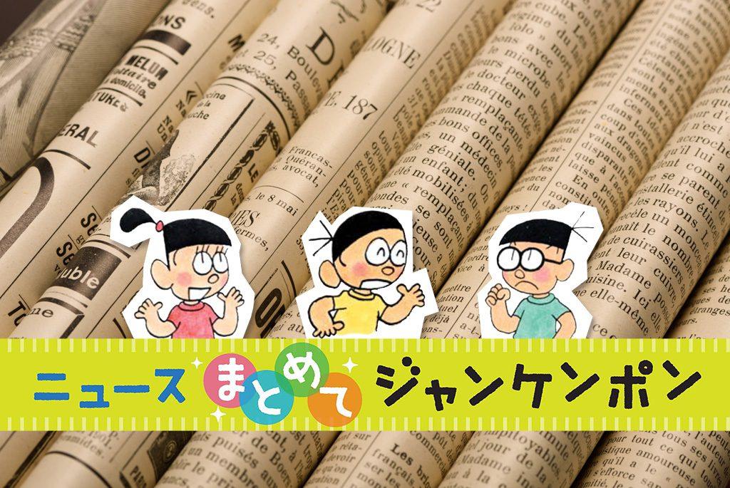 ニュースまとめてジャンケンポン 4/24~5/1