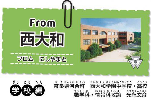 From西大和  在宅で「学校生活」 新しさ楽しむ