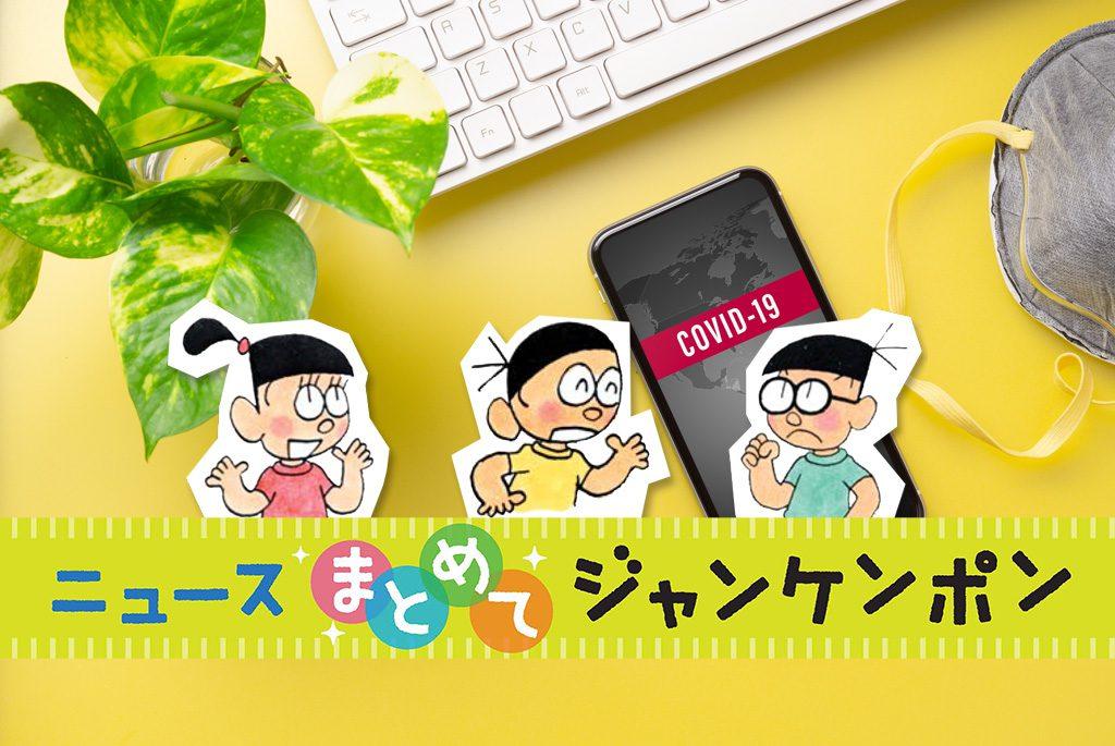 ニュースまとめてジャンケンポン 5/4~5/8