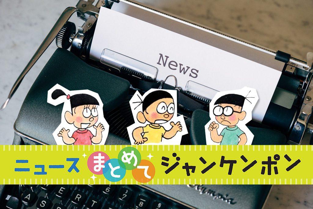 ニュースまとめてジャンケンポン 5/16~5/22
