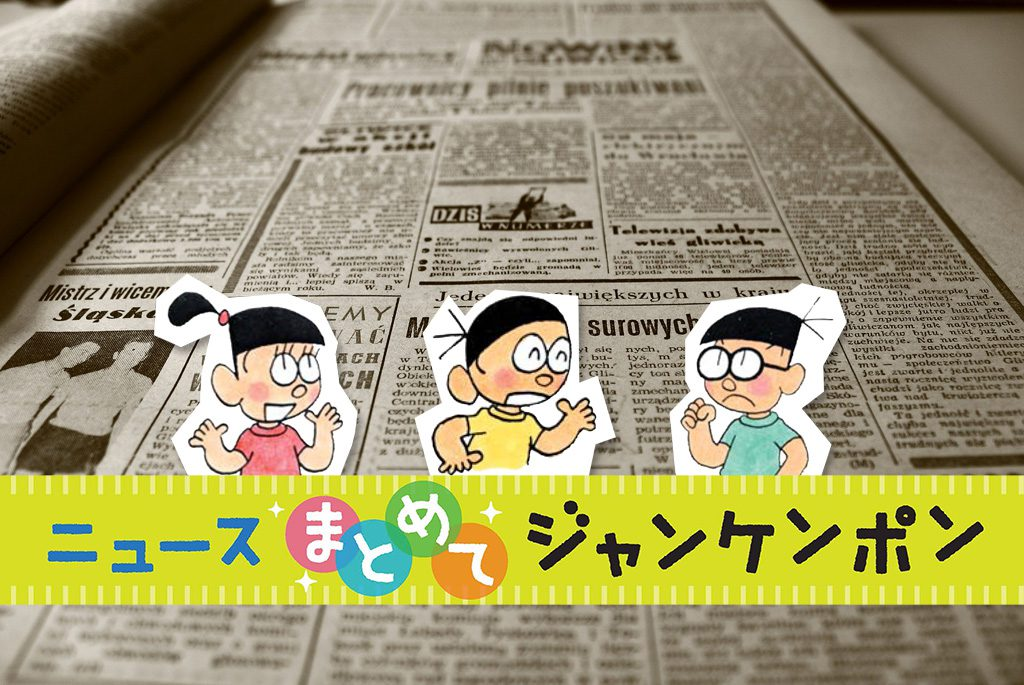 ニュースまとめてジャンケンポン 5/24~5/29