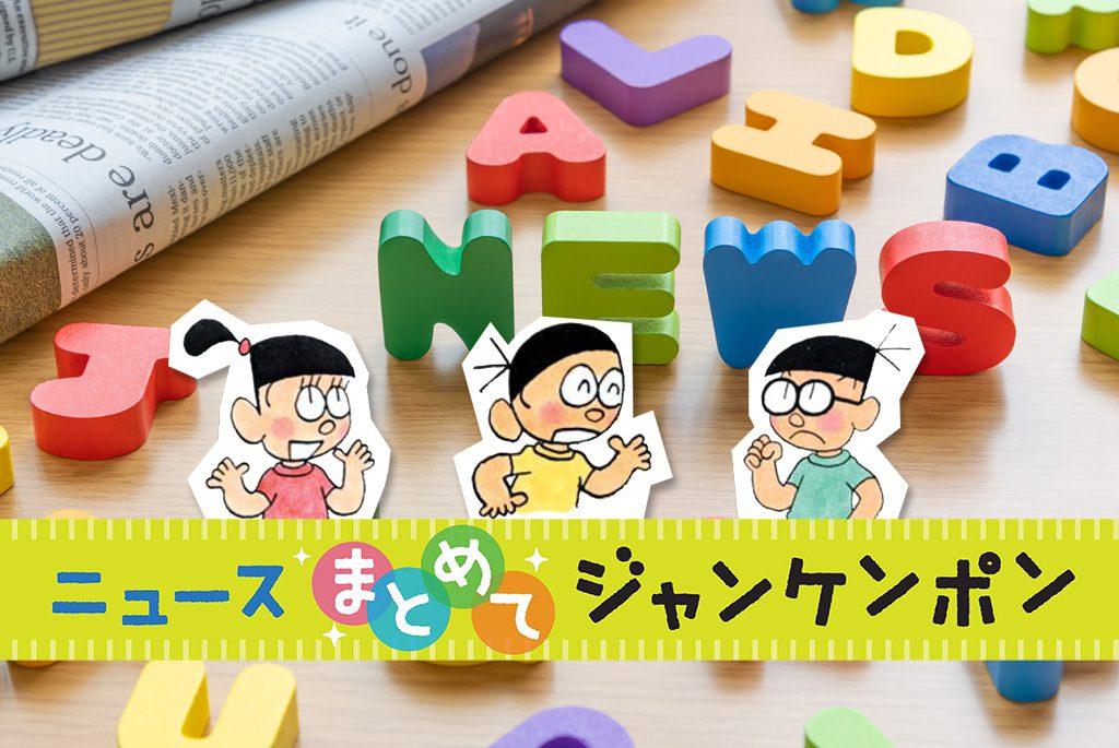ニュースまとめてジャンケンポン 5/30~6/5