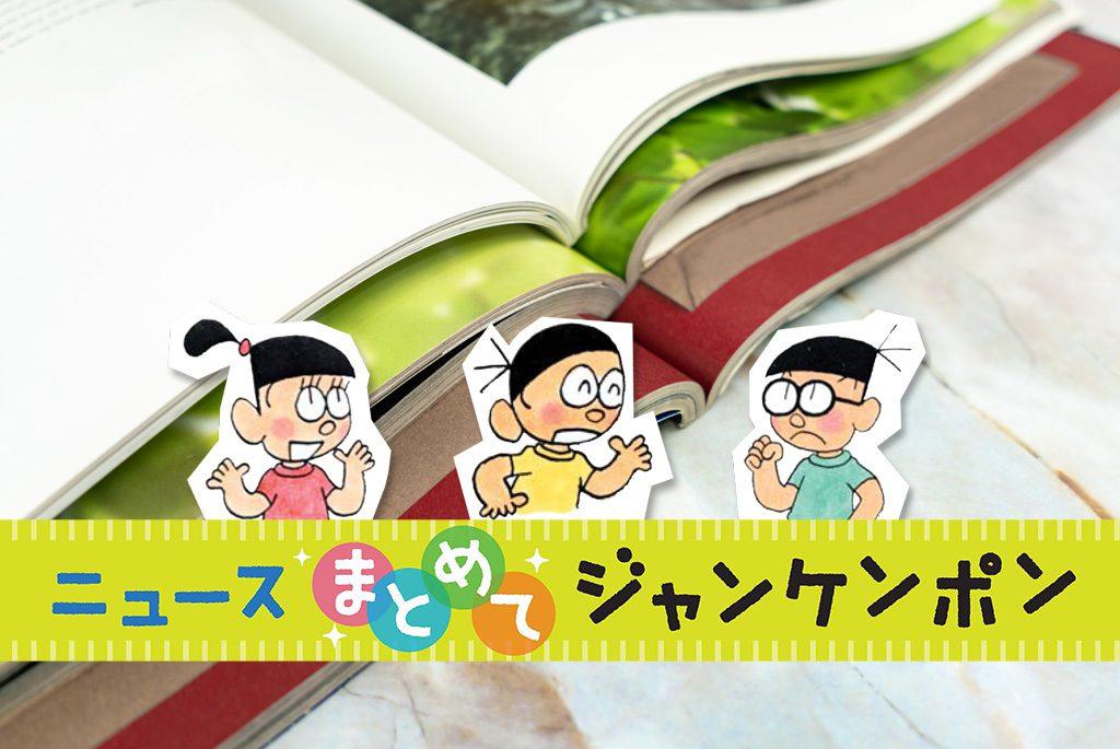 ニュースまとめてジャンケンポン 6/5~6/12