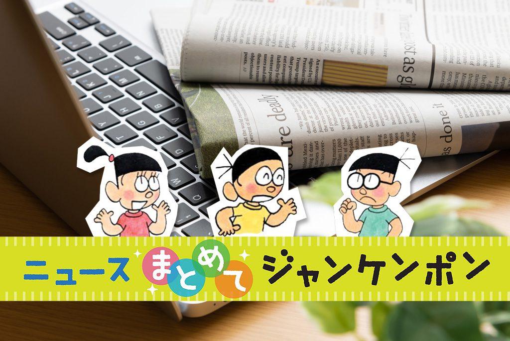 ニュースまとめてジャンケンポン 6/11~6/19