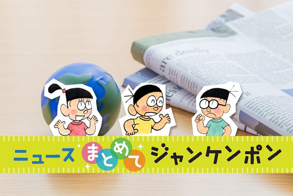 ニュースまとめてジャンケンポン 6/19~6/26