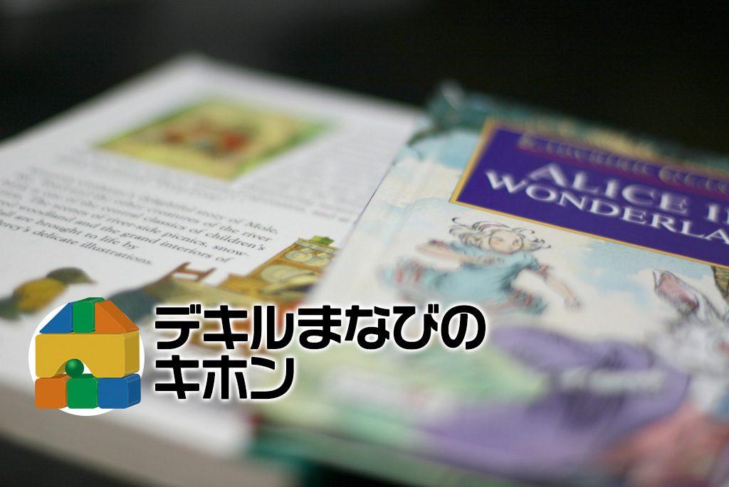 英語の絵本を楽しむ 絵で話がわかると理解進む