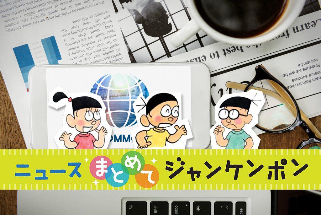 ニュースまとめてジャンケンポン 6/28~7/4