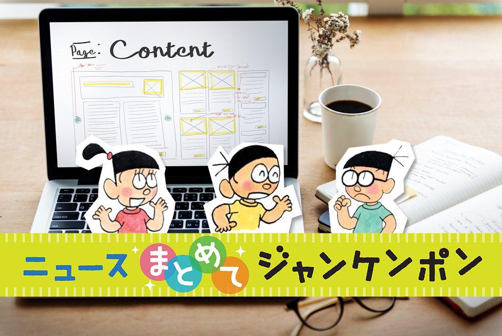 ニュースまとめてジャンケンポン 7/4~7/10