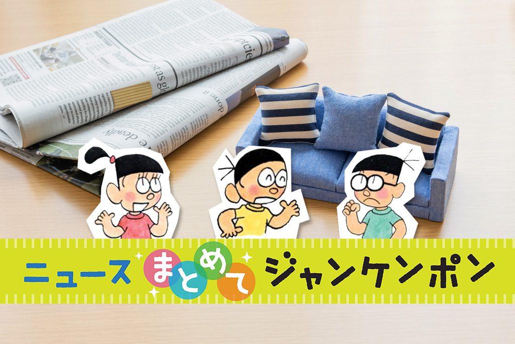 ニュースまとめてジャンケンポン 7/12~7/17