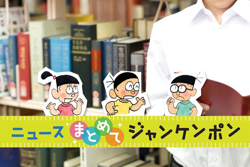 ニュースまとめてジャンケンポン 7/18~7/24