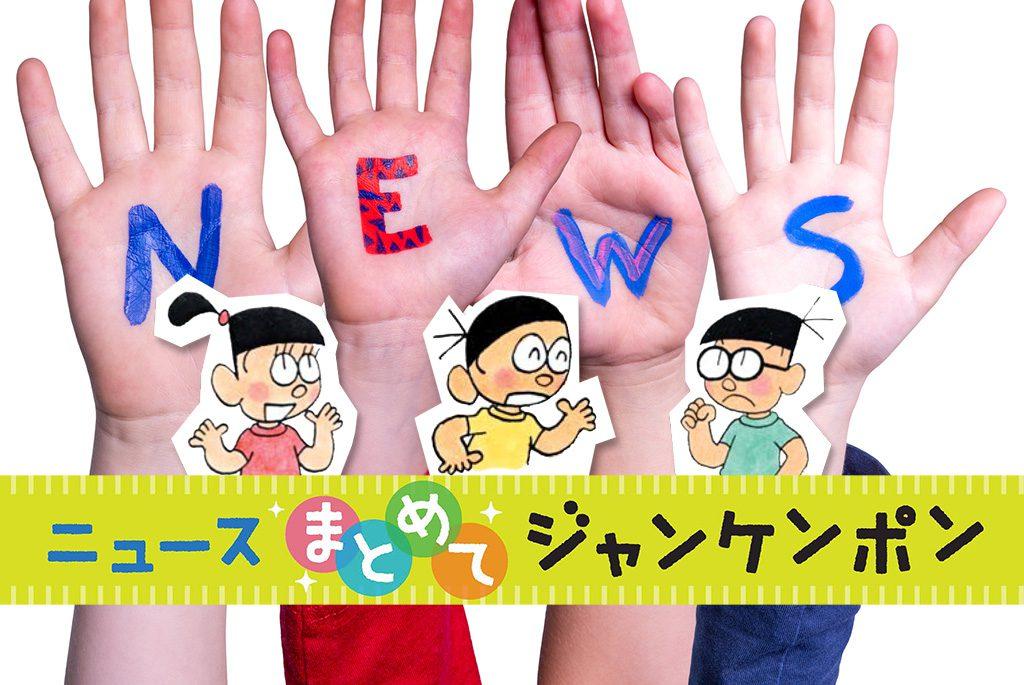 ニュースまとめてジャンケンポン 7/21~7/31