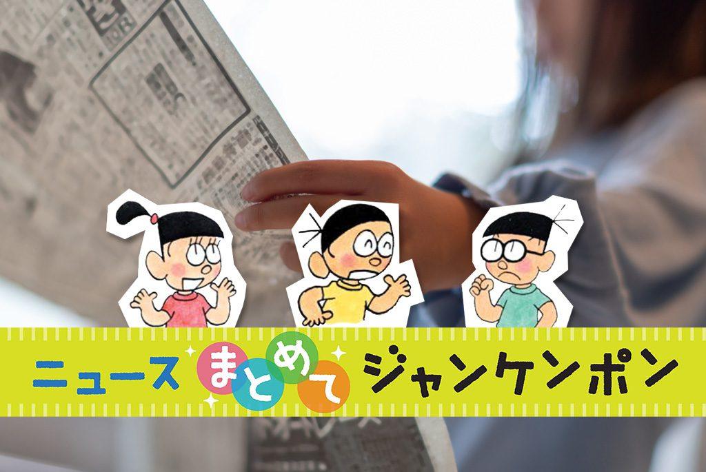ニュースまとめてジャンケンポン 8/2~8/7