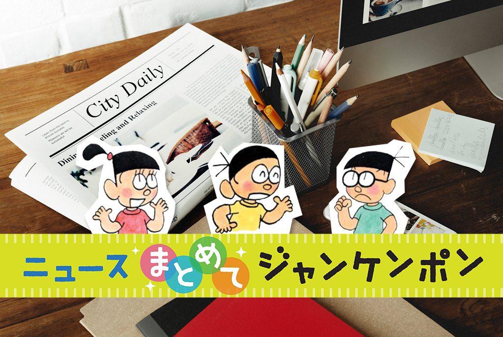 ニュースまとめてジャンケンポン 8/7~8/15