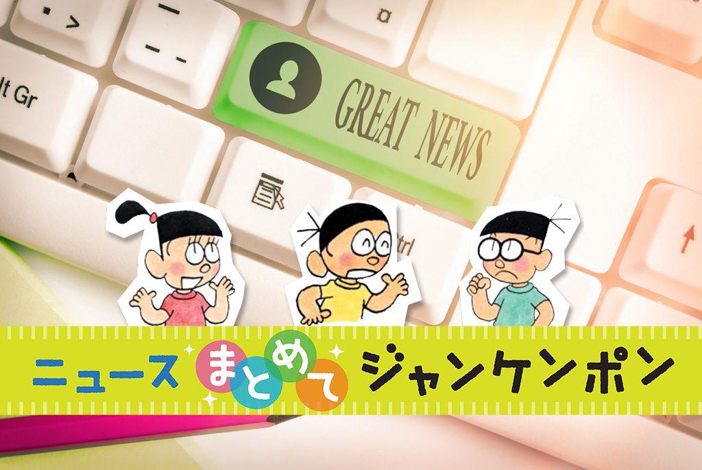 ニュースまとめてジャンケンポン 8/14~8/20