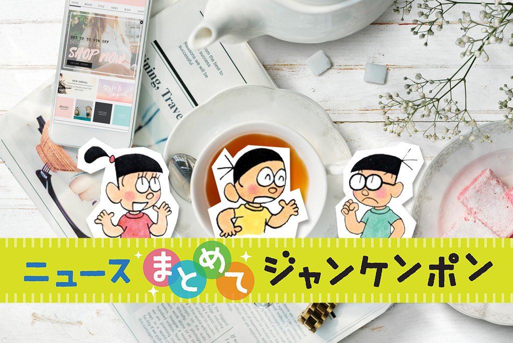ニュースまとめてジャンケンポン 8/27~9/4