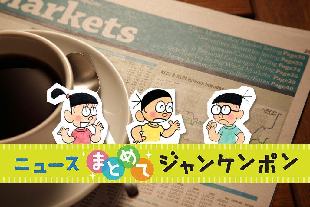 ニュースまとめてジャンケンポン 9/11~9/19