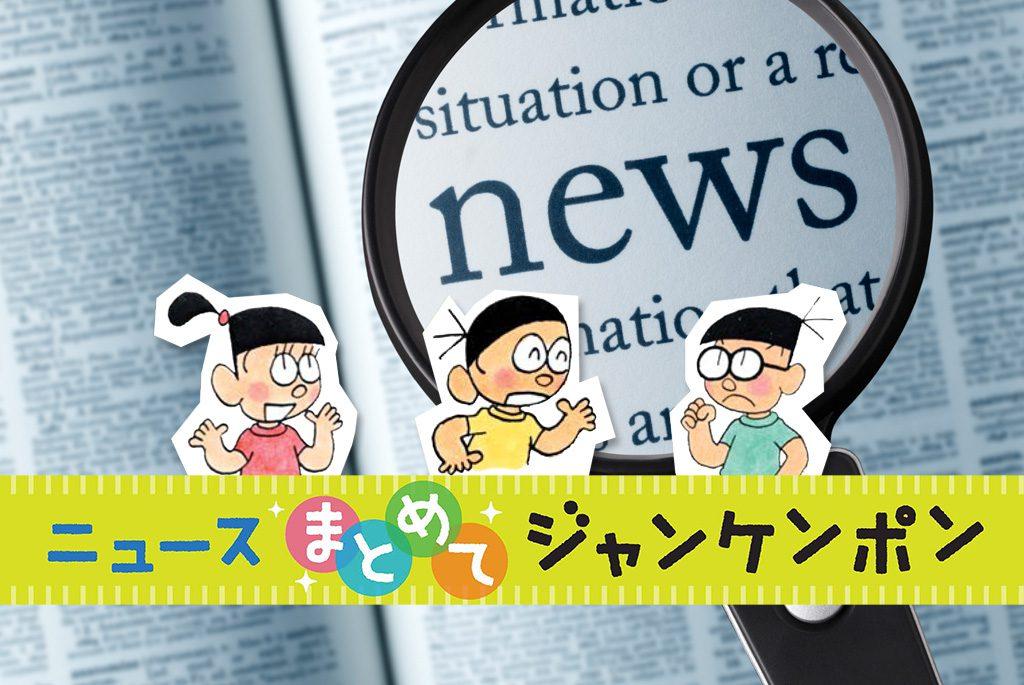 ニュースまとめてジャンケンポン 9/18~9/25